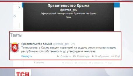 У Криму ввели мораторій на видачу землі і приватизацію власності