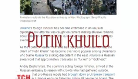 Скандальний вислів Андрія Дещиці під російським посольством став медіа-хітом