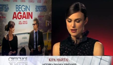 """Кіра Найтлі дала ексклюзивне інтерв'ю """"Світському життю"""""""