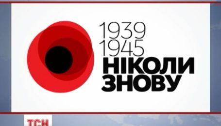 Украинцы заменяют георгиевские ленты на красный мак