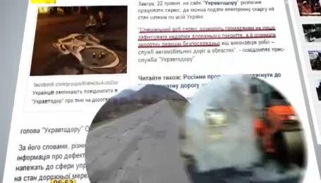 """""""Укравтодор"""" принимает жалобы на качество дорог в электронной форме"""