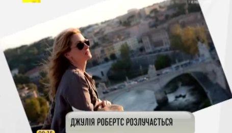 Джулия Робертс расстается со своим мужем