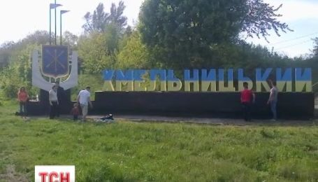"На Хмельнитчине ""национализировали"" города"