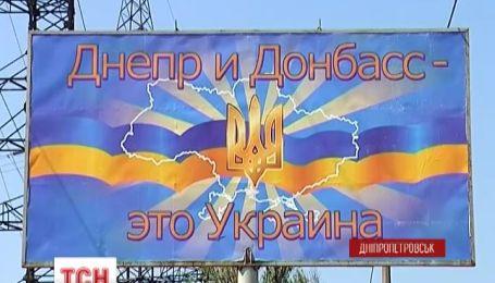 На Донбассе создали пункты для референдума о присоединении к Днепропетровщине