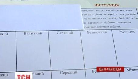 На Прикарпатті дітям присвоять ідентифікаційні картки