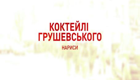 """Фільм """"Коктейлі Грушевського"""" про українців, що готові йти на смерть заради кращого майбутнього"""
