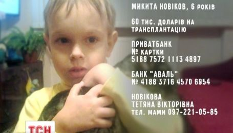 6-річний Микита Новиков потребує термінової допомоги