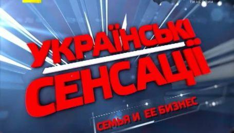 Украинские сенсации: Семья и ее бизнес
