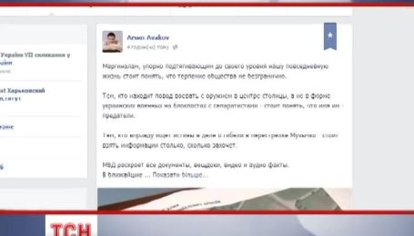 Аваков показал схему задержания Саши Белого