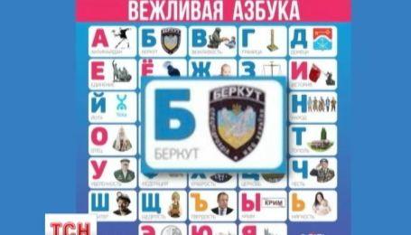 Буква «А» в новой российской азбуке означает «Антимайдан»