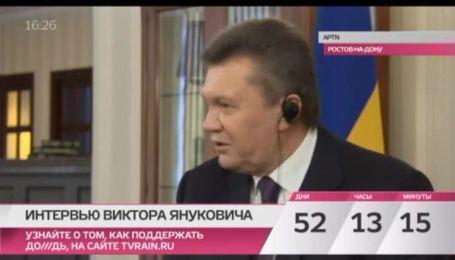 """Янукович розповів своє бачення протистоянь активістів Майдану і """"Беркуту"""""""