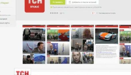 У ТСН.ua теперь есть собственное приложение на Android