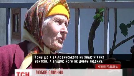 Мати вбитого не тримає зла на Лозинського
