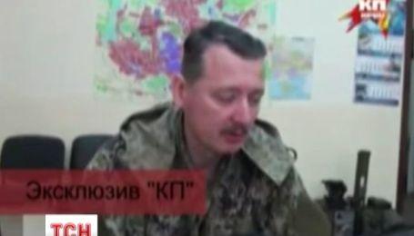 СБУ рассекретила диверсанта Стрелкова