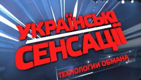 Украинские сенсации. Технологии обмана