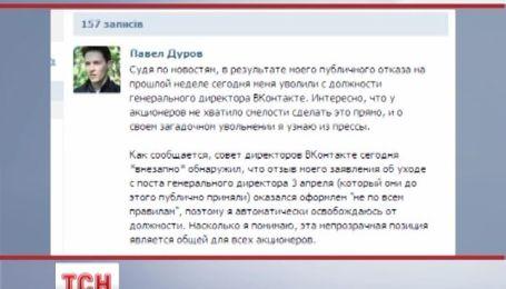 Павла Дурова уволили из Вконтакте без предупреждения