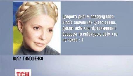 Тимошенко из Германии встречали три автомобиля и охрана