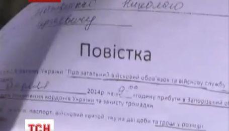 У Запоріжжі розповсюджують фальшиві повістки до військкомату