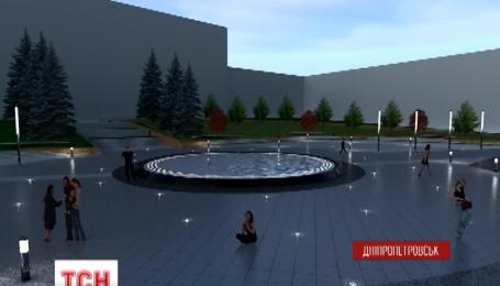 В Днепропетровске памятник героям Небесной сотни сделают в виде бассейна
