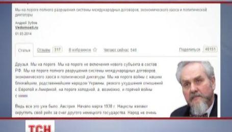 Российского профессора Зубова уволили из-за Крыма