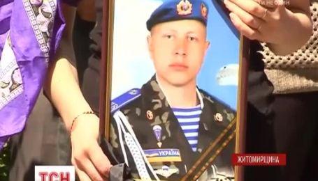 На Житомирщине простились с убитым под Славянском водителем БТРа