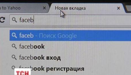 Інтернет-гіганти повідомили про уразливість безпеки користувачів