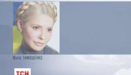 Юлия Тимошенко возвращается к работе