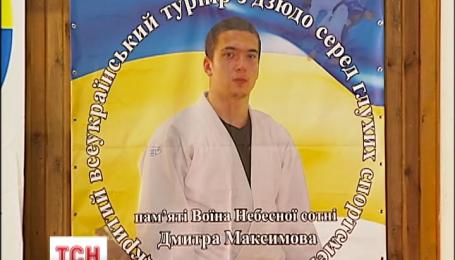 Киеве стартовал первый турнир по дзюдо памяти Дмитрия Максимова