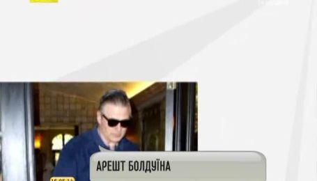 Известного актера Алека Болдуина арестовали