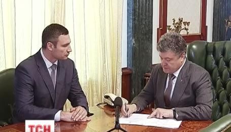 Кличко став головою Київської міської адміністрації