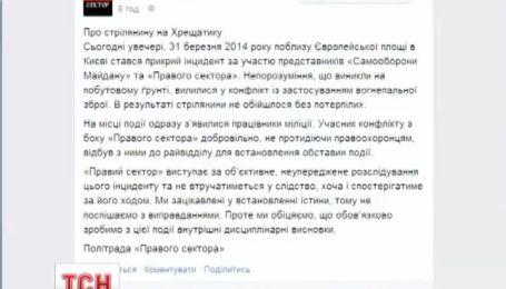 «Правый сектор» рассказал, что стрельба на Майдане произошла на бытовой почве
