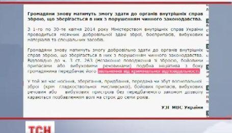 МВД дало украинцам еще один шанс избавиться от оружия