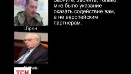 СБУ обнародовала переговоры между Гиркиним и Лукиным