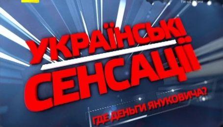 Украинские сенсации: Где деньги Януковича?