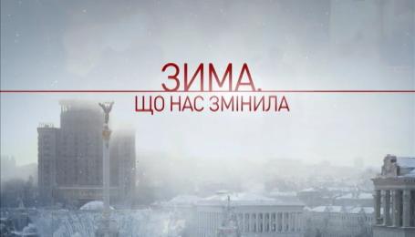 """Фильм """"Небесная сотня"""" о героическом противостоянии украинцев"""