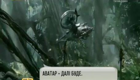 """Режисер Джеймс Кемерон оголосив про зйомки продовження """"Аватару"""""""