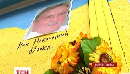 В Днепропетровске создали аллею в честь погибших на Майдане