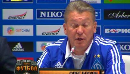 Блохин заявил об отставке в Динамо