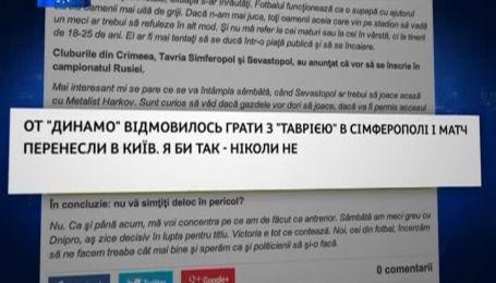 Луческу: якби Шахтарю довелося грати в Криму, ми б поїхали