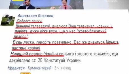 """""""Сниданок""""призывает присоединиться к флешмобу и вывесить на зданиях украинские флаги"""