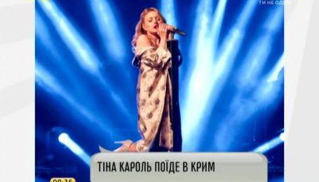 """Тина Кароль будет петь в Крыму на украинском для """"заложников ситуации"""""""