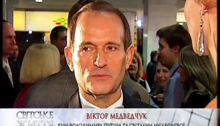 Медведчук назвал Путина замечательным крестным