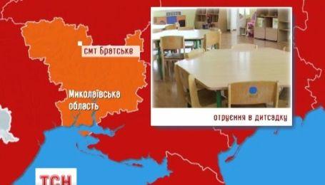 На Миколаївщині дитячому садку отруїлися 8 дітей