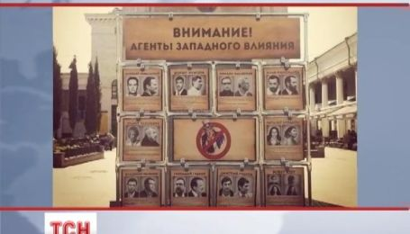 В Симферополе вывесили доску с «агентами влияния Запада»