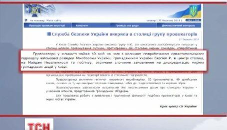 У Києві затримали групу провокаторів із зброєю
