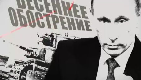 Секретные материалы: как Путин пытается возродить СССР