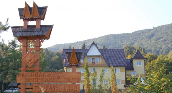 Національний природний парк «Гуцульщина»