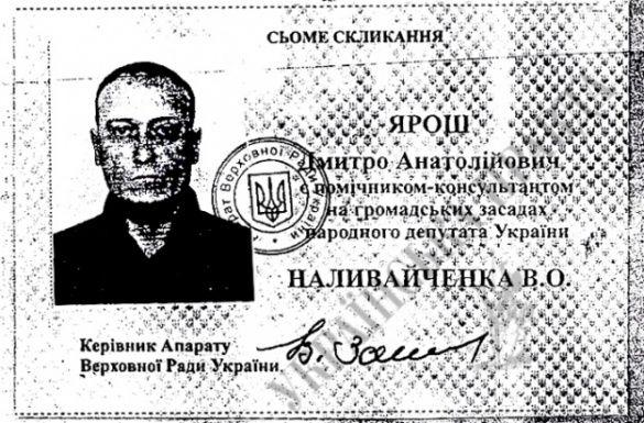Дмитро Ярош, посвідчення помічника депутата