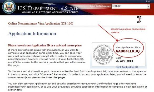 Американская виза_3
