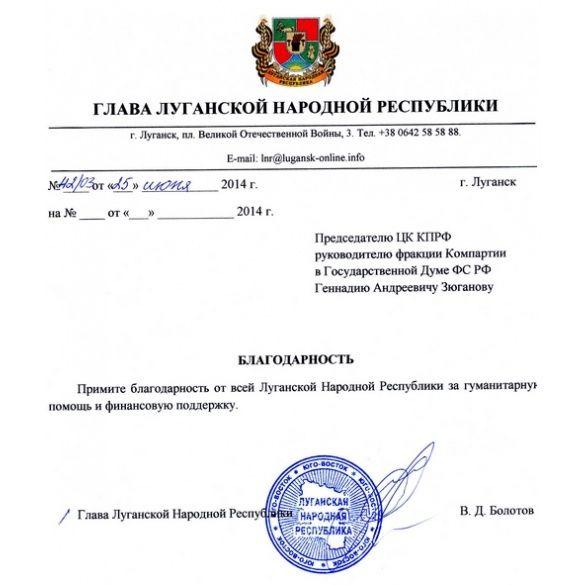 Подяка терористів Зюганову за фінансування